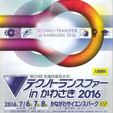 Techno-Transfer in KAWASAKI 2016
